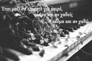 greek greek quotes Favim.com 523217