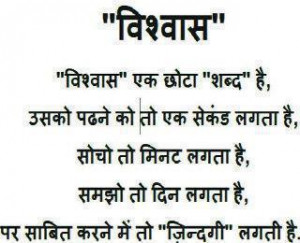 Beautiful Quotes In Hindi With Pictures