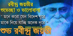 ... Rabindra Jayanti Shuvo 25 Baisakh New HD Rabindranath Bengali Quote