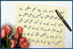 Love poetry quotes urdu