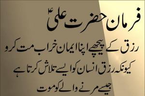 Hazraj Ali Urdu Quotes Hazrat Ali Quotes Urdu Shayri