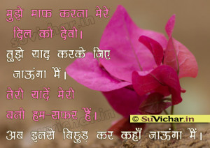 Small Sad Love Quotes In Hindi : Very Sad Emotional Quotes. QuotesGram
