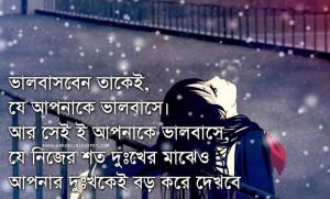 New bangla sad love quote in bengali - Nijer Valobasa