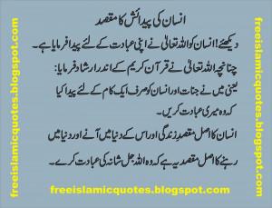 Islamic Quotes In Urdu Wallpapers