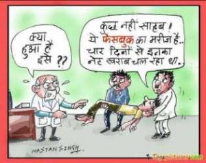 Image: facebook-funny-cartoon.jpg