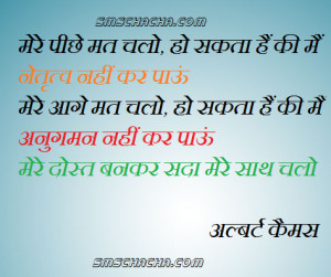 Friendship Quote In Hindi Said By Albert Camus To Send Your Friends ...