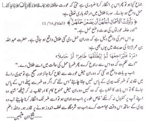 marriage contract during menstruation in urdu 2 Nikah & Menses in Urdu ...