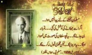 Quote of Quaid E Azam Muhammad Ali Jinnah