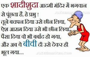 Funny Hindi Question And Answer