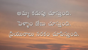Funny Telugu Quote about Girls