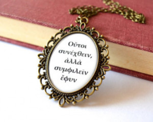 Antigone quote necklace. Greek godd ess jewelry, grecian necklace ...