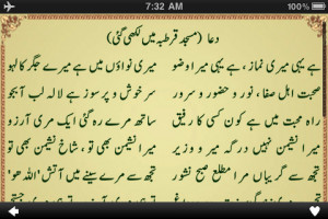Allama Iqbal Quotes On Islam In Urdu