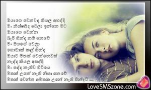 Sinhala love sms | sinhala joke sms | nisadas |love quotes - Holiday ...