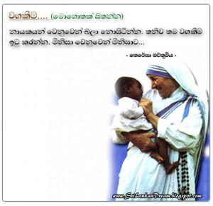 Buddha Sayings Sinhala