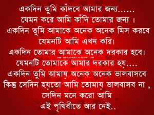 Bangla Sad Love Quote : Bangla Love : I Miss You