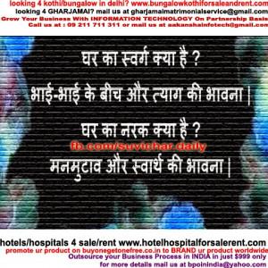 family quotes in hindi, family quotes, family quotes in, hindi family ...
