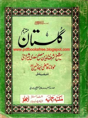 gulistan e saadi of shaikh sharf ud din muslih saadi shirazi urdu ...