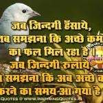 ... Quotes in Hindi, Luck Quotes, Shayari, Thoughts, Messages Hindi