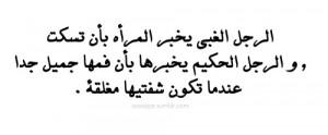 Arabic Quotes ab...