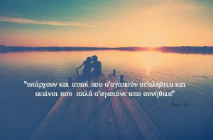 greek quotes | via Facebook
