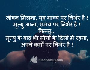 good karma hindi status and quotes
