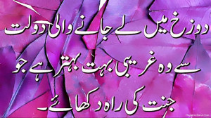 Sad Urdu Love Quotes And Sayings With Pictures
