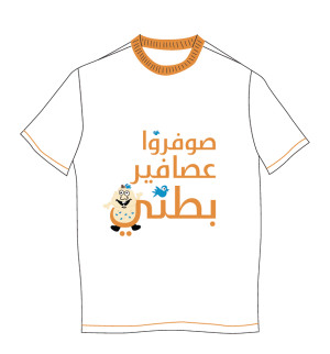 ... funny Arabic vernacular Quotes and then inventing illustrations