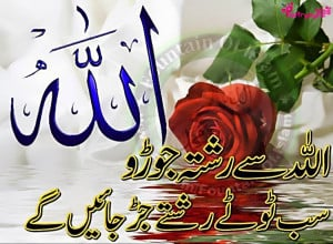 Islamic Quote and Sayings in Urdu with Images for Facebook