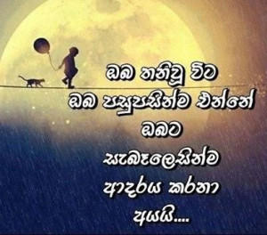 ... nisadas sinhala sad love poems quotes sayings images ajilbab com