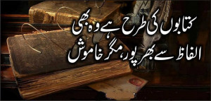 Urdu Heart Touching Poetry And SMS
