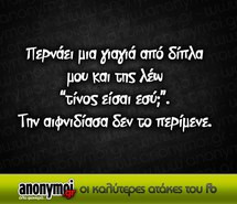 funny, funny quotes, greek, greek quotes, hilarious, quotes