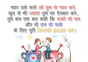 Cute Love Quotes, Love Quotes in Hindi