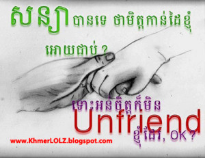 Hold my hand forever [Khmer Quote]