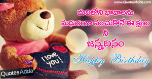 ... Birthday Quotes, Telugu Birthday Wallpapers, Birthday Quotes for Loved