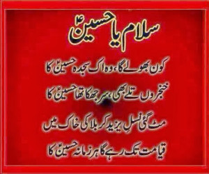 ... share to twitter share to facebook labels imam hussain quotes karbala