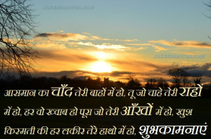 good luck wishes wallpaper in hindi for facebook