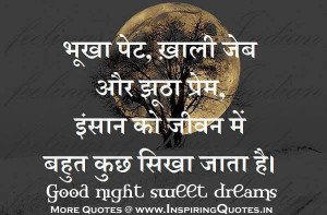 Good Night Quotes in Hindi, Good Night Thoughts, Messages, Wishes ...