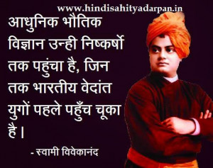 Power Of Indian Spiritual Traditions-Swami Vivekananda Quotes