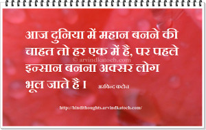 Great, human, people, Hindi Thought, Hindi Quote