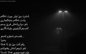 Norwegian Norway Love Hina Iran Finland Poetry Quotes Sick Desktop ...