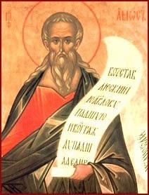 prophet amos st lazarus king of serbiatroparion of the prophet amos ...