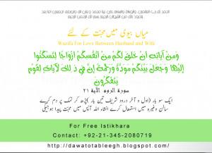 ... hanfi-1.blogspot.com/2012/04/wazifa-for-love-between-husband-and.html
