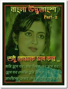 Bengali Quotes On Our Life Part-2