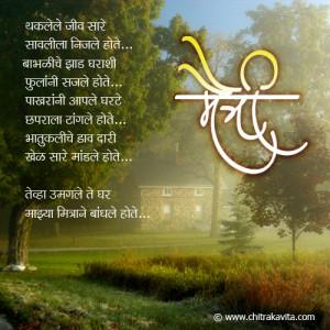 ... - Thaklele-Jiv-Saare, मैत्री, Marathi Friendship poem