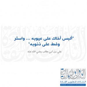 Leadership #Quotes http://www.altaaat.com