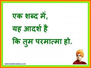 Top 5 Motivational Quotes in Hindi by Swami Vivekananda