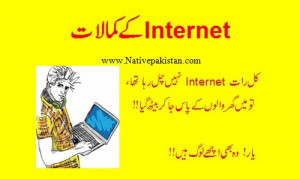 -in-Urdu-Last-night-my-Internet-was-not-working-Funny-internet-quotes ...
