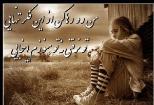 Farsi (Dari) Sad Poetry Quotes and Failing Life Thinking Poetry ...