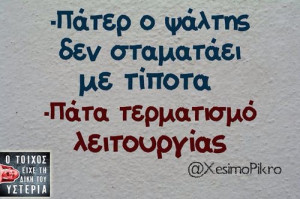 greek quotes #funny