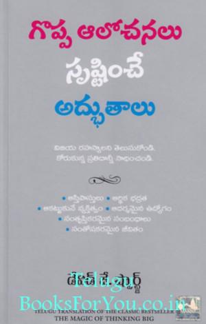 The Magic Of Thinking Big (Telugu Edition)